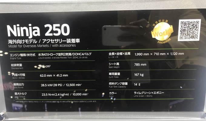 Spesifikasi Ninja 250 FI Versi 2018